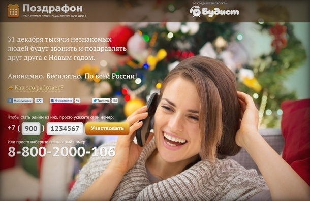 31 декабря россияне смогут поздравить друг друга через «Поздрафон»