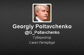 Полтавченко отказался от «Твиттера» из-за отсутствия «времечка»
