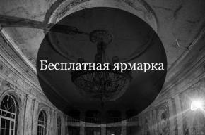 Годными, но ненужными вещами петербуржцы обменяются на новогоднем фримаркете