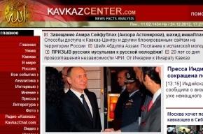 Россия требует от Швеции закрыть сайт «Кавказ-центр»