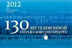 130 лет телефонной связи в Санкт-Петербурге