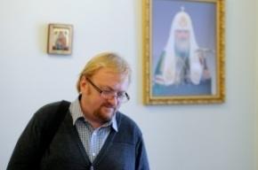 Милонов сложит полномочия депутата, если попросит Путин