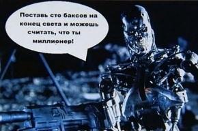 Конец света 21 декабря в Москве так и не состоялся