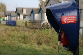 Российскую глубинку оставят без таксофонов и интернета