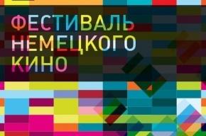В Петербурге стартует Фестиваль немецкого кино