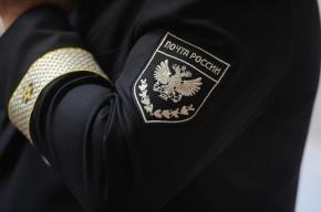 Мошенники обналичили 15 млрд через «Почту России»