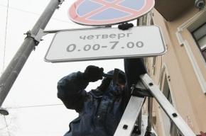 Петербуржцев просят не парковаться там, где убирают снег