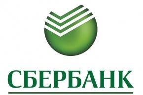 Сбербанк России снижает ставки по потребительскому кредитованию