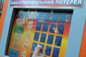 В России частные лотереи попадут под запрет