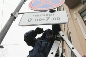Петербуржцы бьются головой о новые дорожные знаки