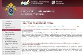 Следственный комитет уличили в разглашении персональных данных россиян