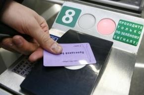 Новогодний подарок: Единый проездной будет стоить 2040 рублей