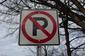 В Петербурге устанавливают знаки, запрещающие парковку в конкретное время