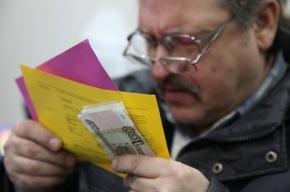 Петербуржцев ждут печальные новогодние сюрпризы в квитанциях ЖКХ