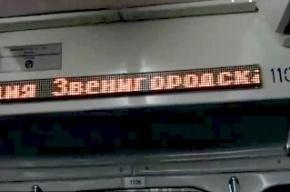Во всех вагонах петербургского метро появится бегущая строка