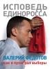 Фоторепортаж: «Валерий Федотов»