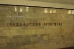 Метро Гражданский проспект: Фоторепортаж