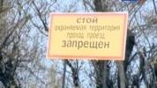 Фоторепортаж: «Закрытая база отдыха Житное - фото»