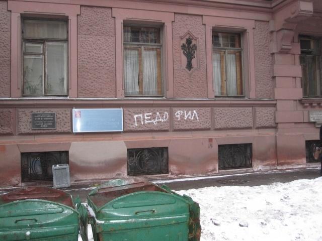 Музей Набокова, вандалы, надпись педофил: Фото