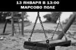 Смольный согласовал петербургский Марш против подлецов