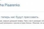 Слепая девочка Наташа Писаренко уже пожалела, что написала гневное письмо Путину