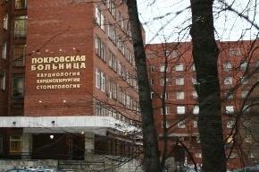 Пожар в Покровской больнице Петербурга 4 января: три человека погибли