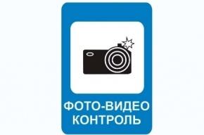 На дорогах России появится новая разметка, предупреждающая о слежке
