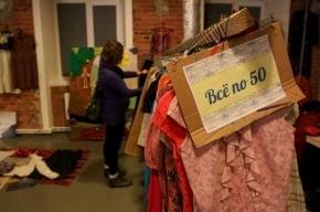 Благотворительная барахолка «Приноси свое добро» открылась в Петербурге