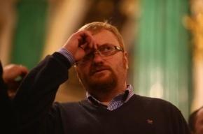 Милонов собирается устроить молебен в Эрмитаже