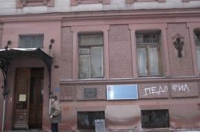Из-за надписи «педофил» на музее Набокова возбуждено уголовное дело