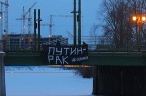 Возле 31-й больницы Петербурга повесили баннер «Путин - рак»