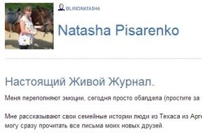 Слепая школьница из Ростова вновь написала Путину