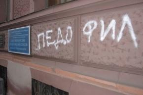 На стене музея Набокова вандалы написали слово «педофил»