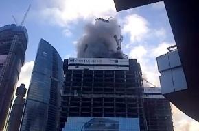 В центре Москвы горит строящаяся башня Москва-Сити