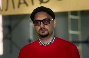 Режиссер Кирилл Серебренников пожаловался в полицию на анонимные угрозы