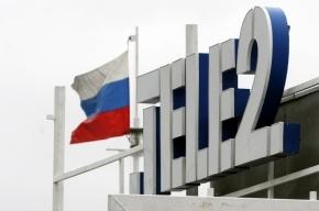 Владельцы Tele2 могут продать бизнес в России