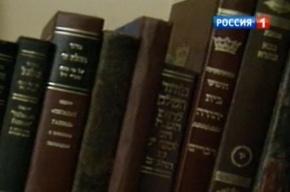 Библиотеку Шнеерсона у России требует хасидское движение «Хабад Любавич»: что это, история коллекции