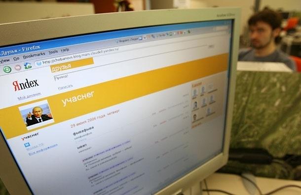 «Яндекс» составил словарь из самых популярных запросов москвичей