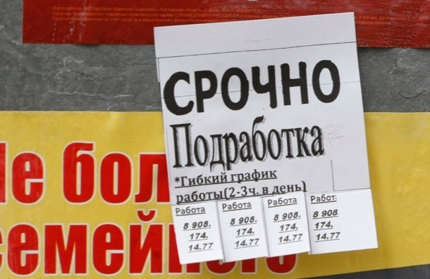 Каждый второй москвич нуждается в дополнительном заработке