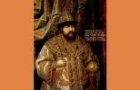 Фоторепортаж: «Государи династии Романовых, правивших Россией 304 года»