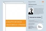 Фоторепортаж: «Виктор Пелевин и его новая книга  Бэтман Аполло»