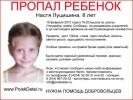 Фоторепортаж: «Настя Луцишина из Уссурийска»