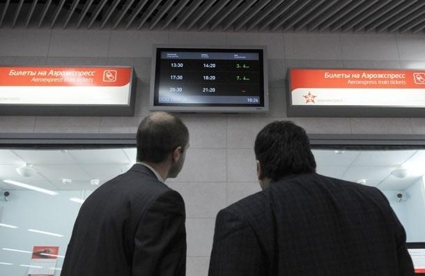 Билеты на поезда в Украину отправлением с 30 марта временно не продаются - РЖД