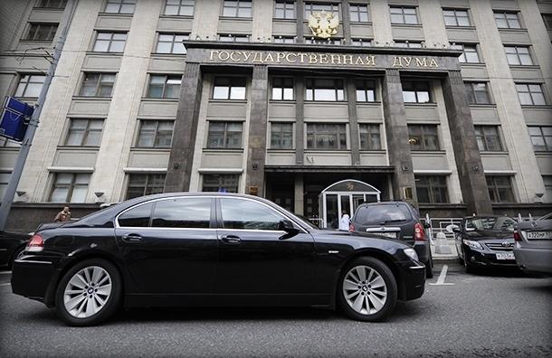 Депутаты Госдумы заподозрили своих водителей в слежке