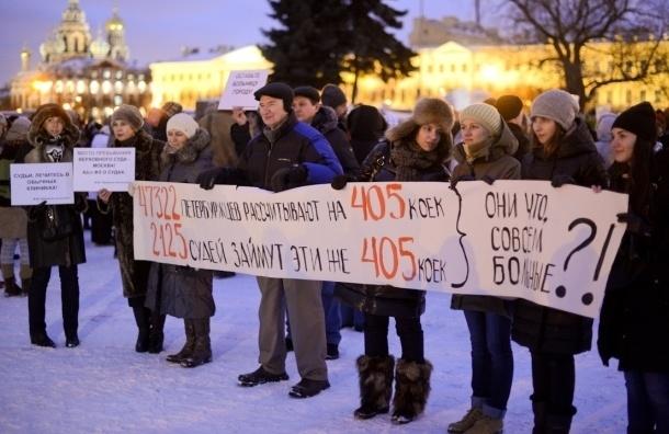 Петербуржцы против переезда Верховного и Высшего Арбитражного судов в Петербург