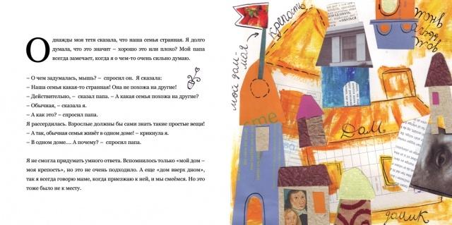"""Книга """"(Не)обычные семьи вокруг меня"""": Фото"""