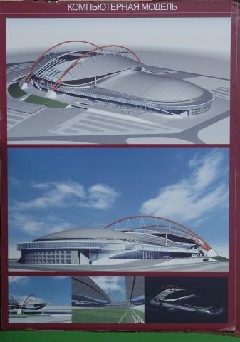 Стадион Спартак: Фото