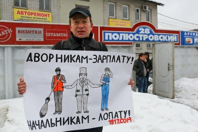 Дворники-мигранты митинг: Фото