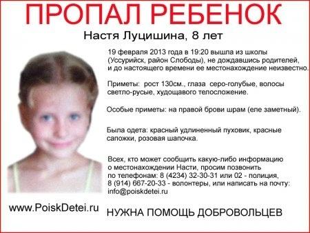 Настя Луцишина из Уссурийска: Фото