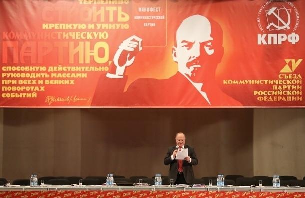 Зюганов останется у руля КПРФ